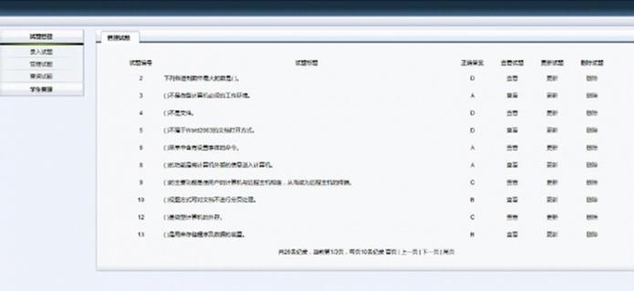 【毕业作品作业】java在线考试系统源码 学生教师用-找主题源码