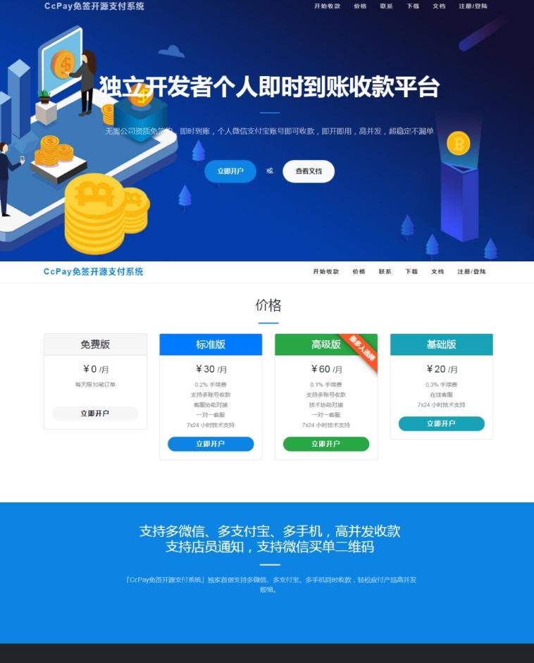 【仿码支付源码】Cc-Pay多商户收款系统网站源码-找主题源码