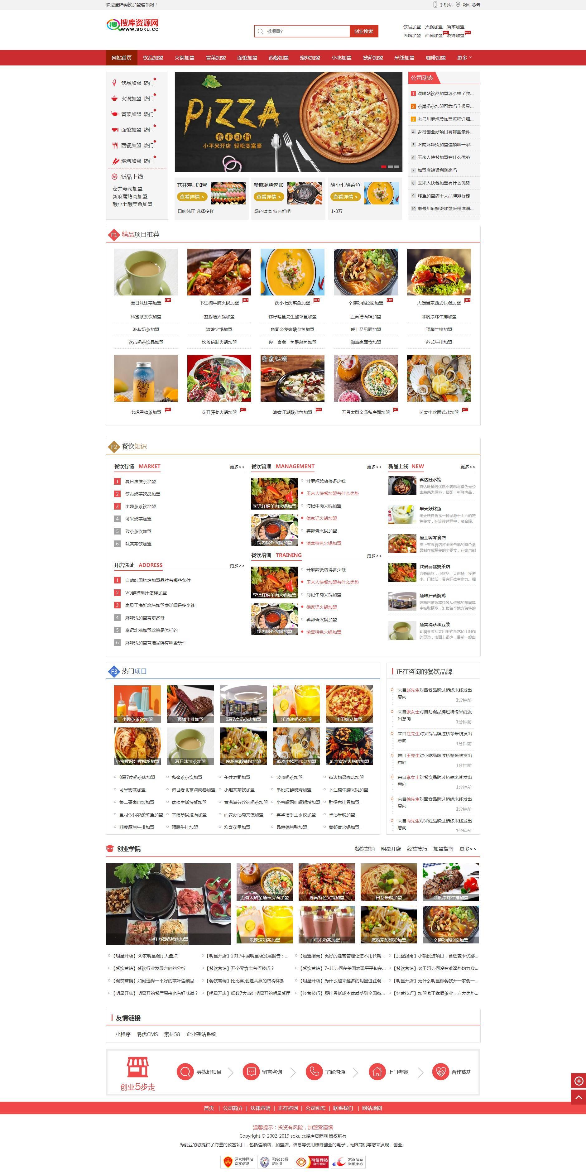 【织梦加盟企业模板】餐饮食加盟行业网站织火锅等地方小吃dedecms模板自适应手机源码-找主题源码