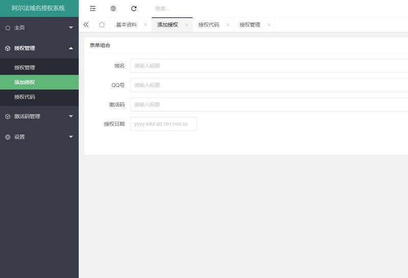 【域名授权系统】2020.06最新更新PHP阿尔法域名授权系统网站源码-找主题源码