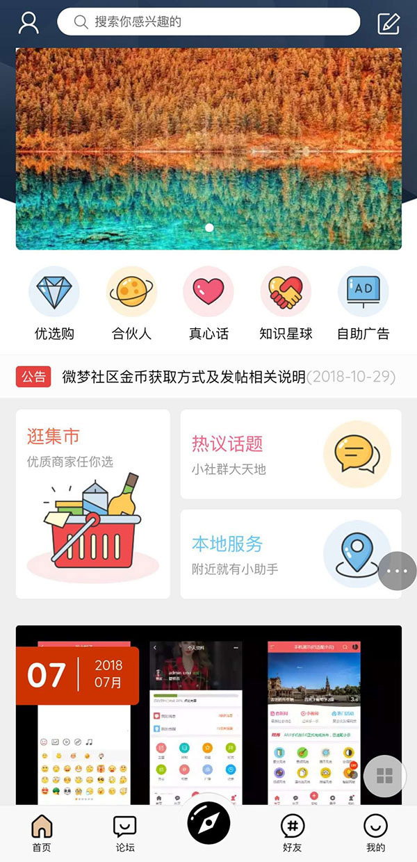 【HYBBS4.0.3】轻论坛超漂亮UI界面多色手机模板+专属插件-找主题源码