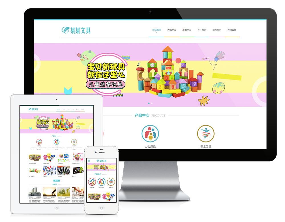 【Thinkphp玩具企业模板】响应式文具用品儿童玩具企业网站源码-蓝汇源码