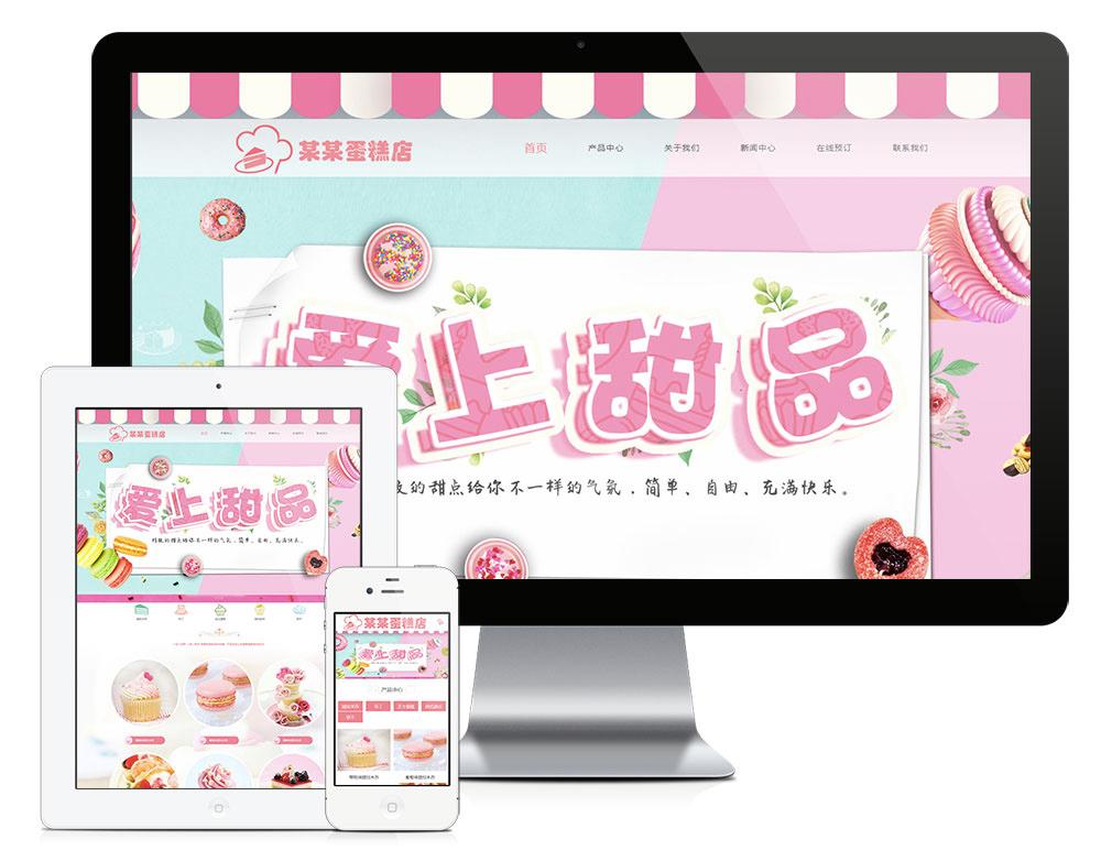 【TP蛋糕店网站模板】美食甜点蛋糕店企业自适应手 机端网站ThinkPHP源码-蓝汇源码