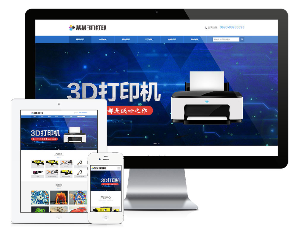 【TP打印机企业模板】响应式3D打印机设备企业ThinkPHP网站源码-找主题源码