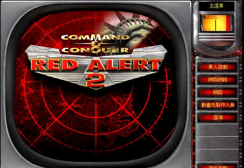 红色警戒2终极完美端支持WIN10系统尤里复仇附安装搭建教程文档-找主题源码