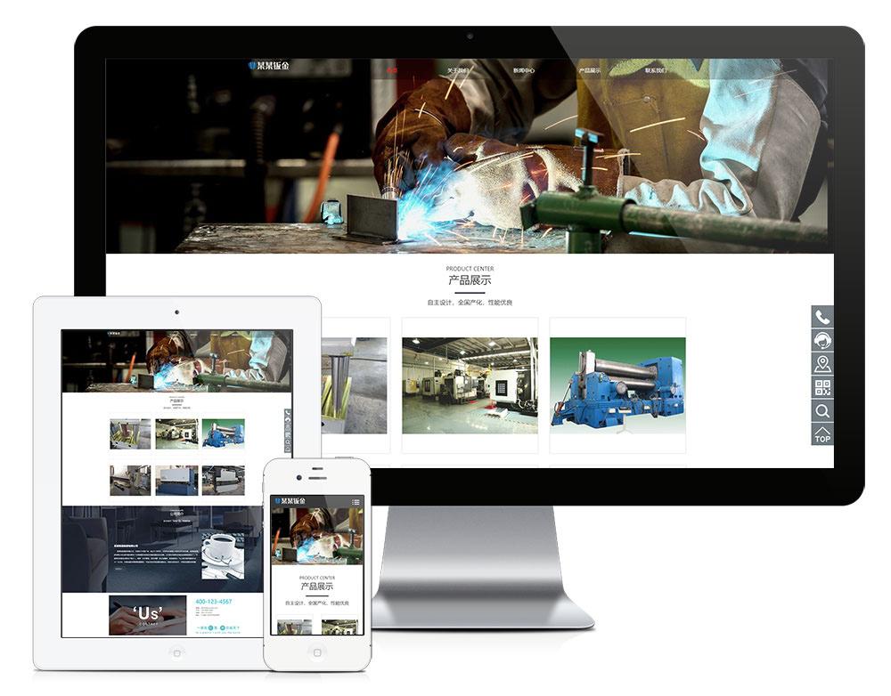【TP设备企业模板】响应式钣金设备制造网站ThinkPHP网站模板源码-找主题源码