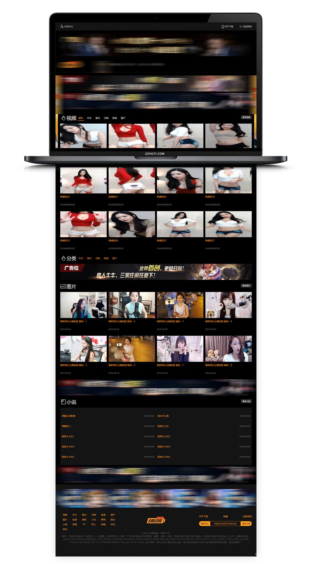 【苹果CMS模板】2020.06更新黑色小说短视频图片分享CMS系统网站源码自适应手机端-找主题源码
