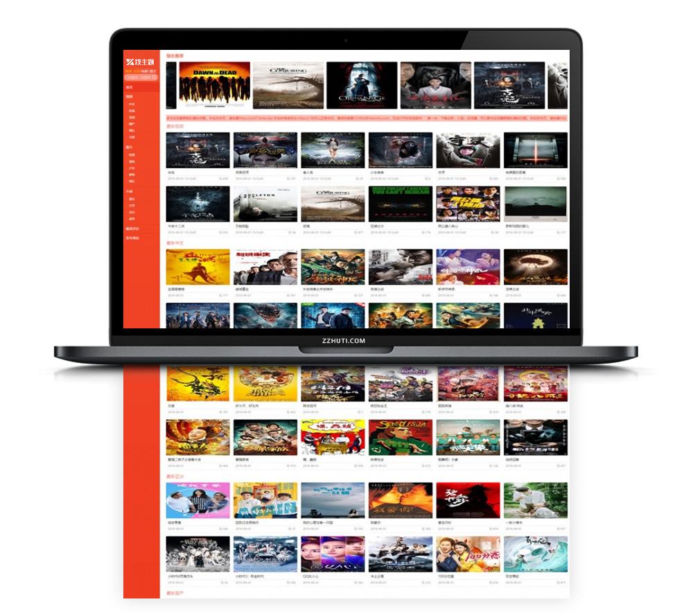 【苹果CMS模板】大气橙色仿名优馆简约风CMS影视网站源码自适应手机端-蓝汇源码