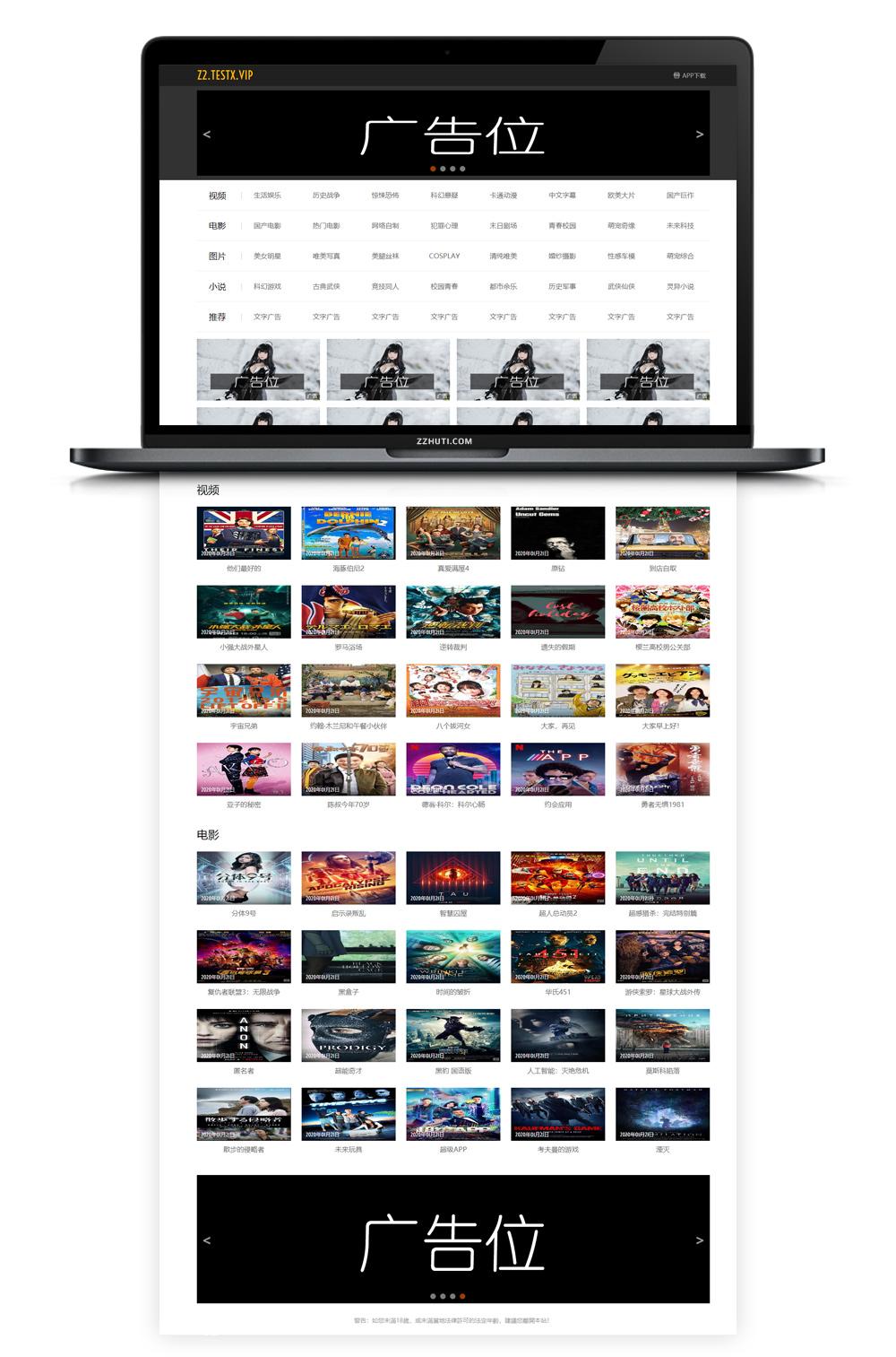 【苹果CMS模板】精简黑白大气影视CMS网站模板自适应手机端-找主题源码