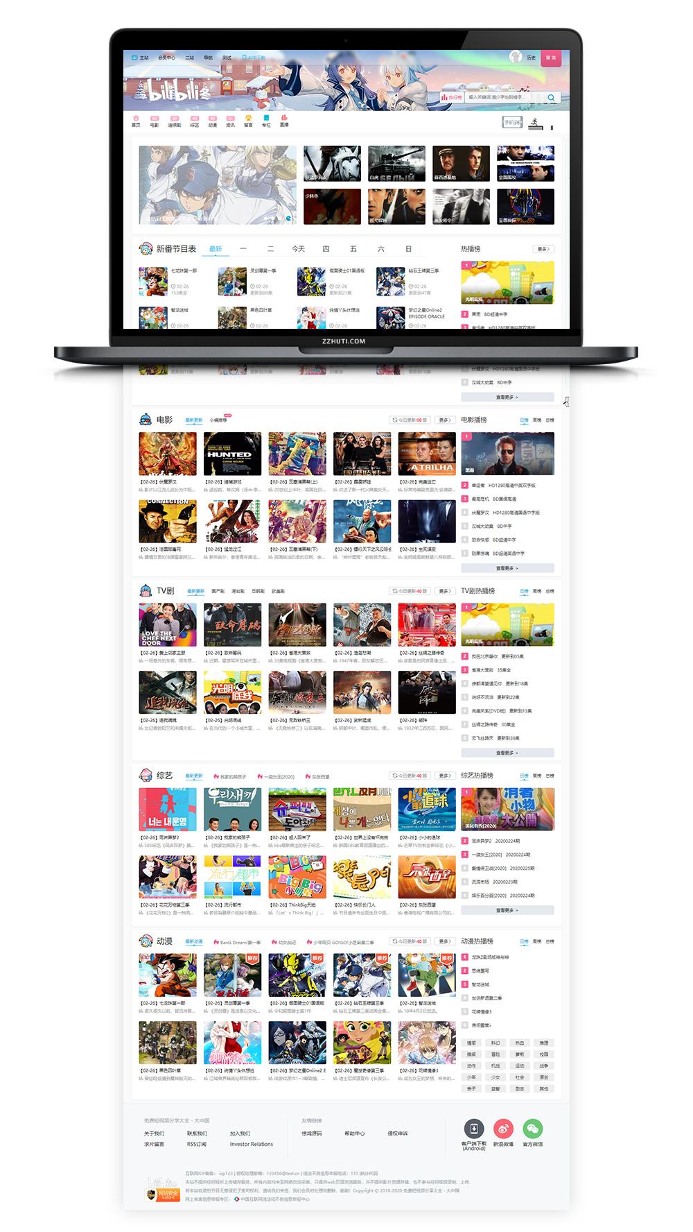 【苹果CMS模板】2020.06最新版高仿bilibiliB站视频网站源码-蓝汇源码