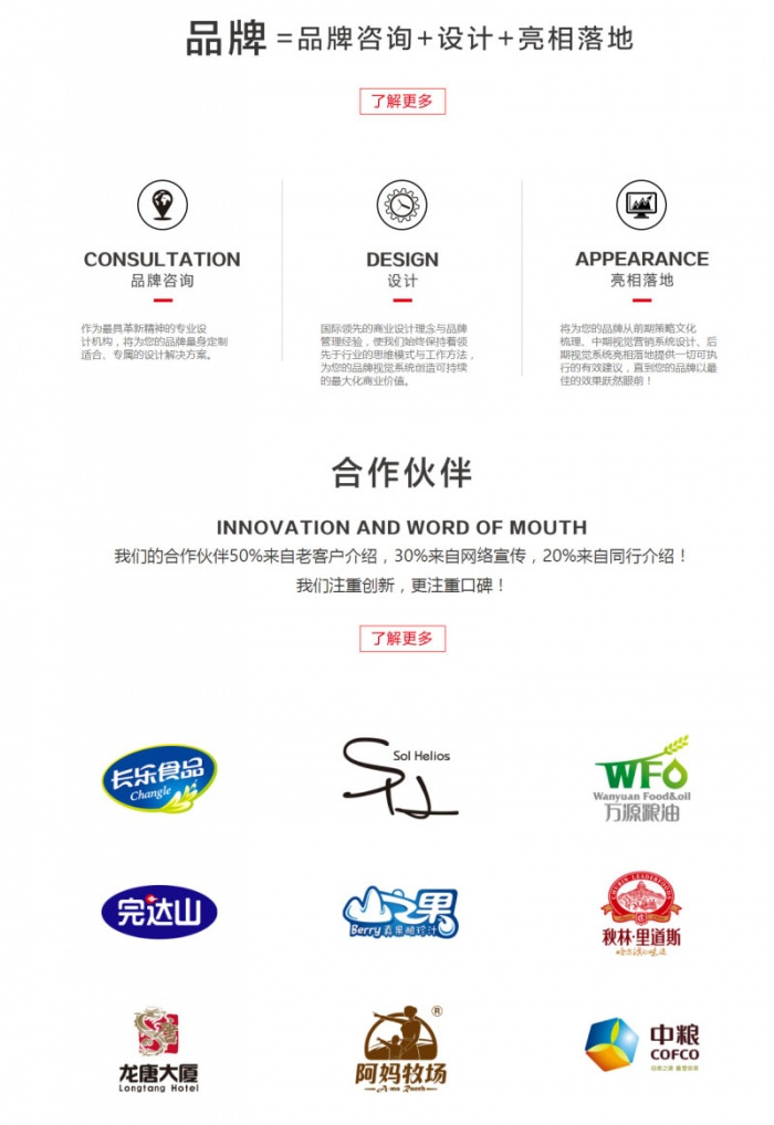 【织梦品牌设计企业模板】广告包装设计类企业网站dedecms模板-找主题源码