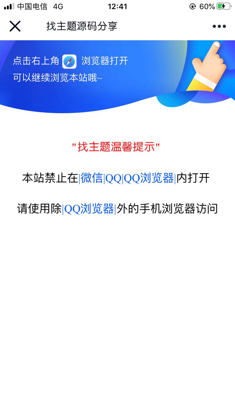 【网站首页跳转】QQ、微信、腾讯浏览器禁止打开网站PHP代码教程-找主题源码