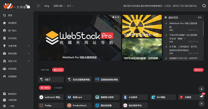 【WebStack Pro】WordPress 导航主题高级版+插件+数据[更新至V2.0405]-蓝汇源码