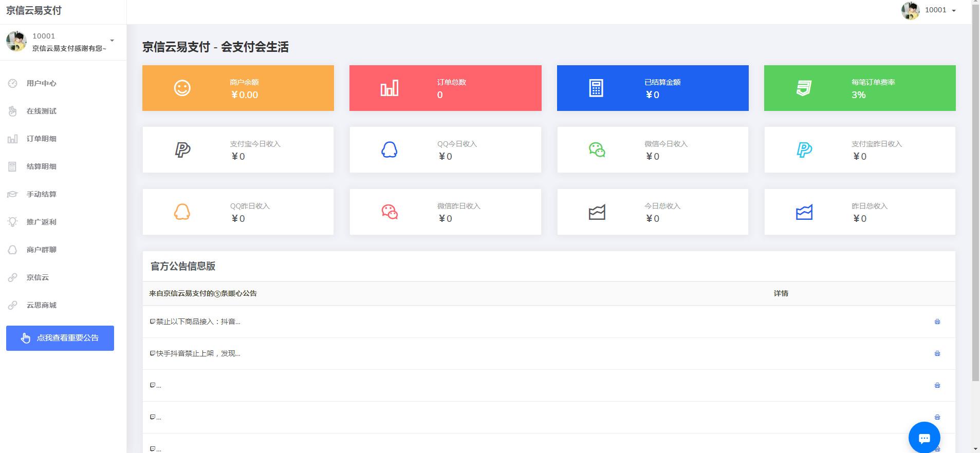 【京信云易支付】2020.06最新整 站PAY支付系统源码支持个人免签接口-找主题源码