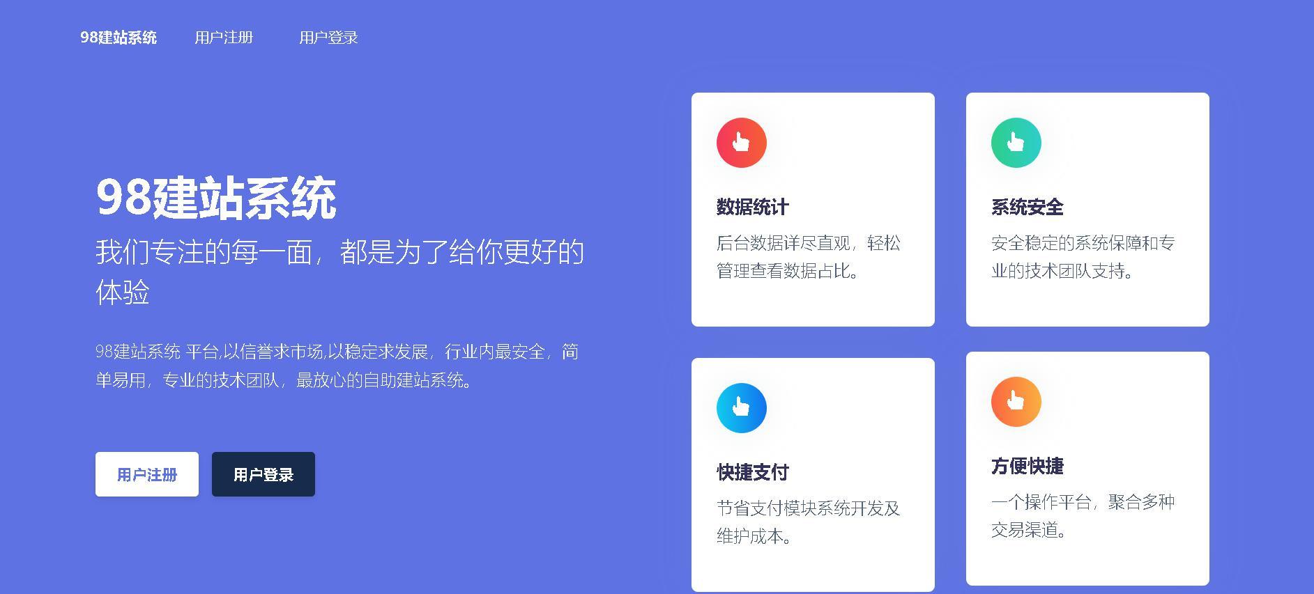 【微站网系统】免授权版傻瓜式建站系统-找主题源码