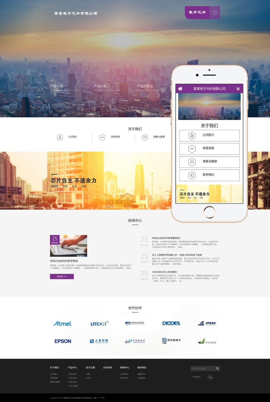 【织梦设计企业模板】电子芯片研发设计公司织梦响应式网站模板-找主题源码