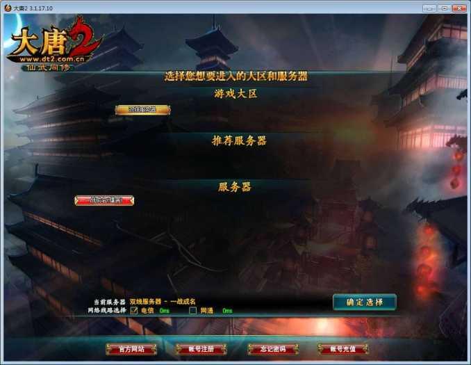 【大唐2网单服务端】2020.06一键安装游戏客户端虚拟机版-找主题源码