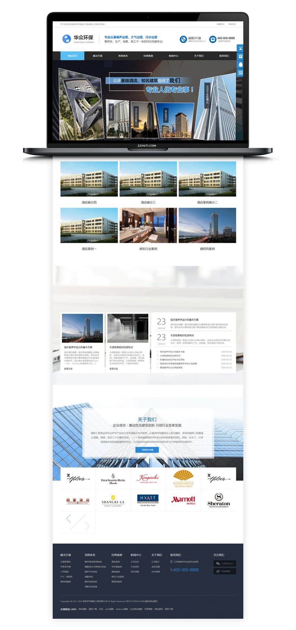 【织梦工程企业模板】营销型工程装饰企业网站源码自适应手机端-找主题源码