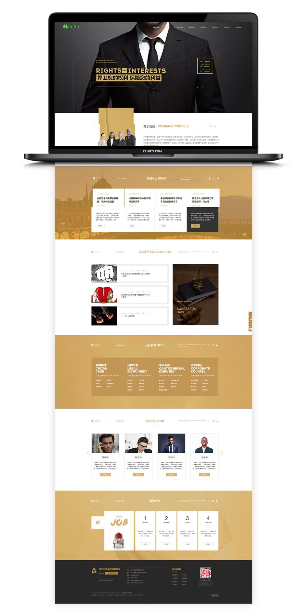 【织梦律师企业模板】刑事案件律师事务所网站DEDECMS高端网站源码-找主题源码