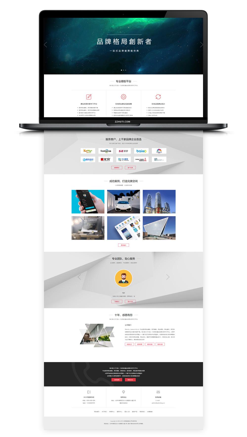 【织梦装修企业模板】某站价值1K的企业响应式装修设计公司dedecms模板-找主题源码