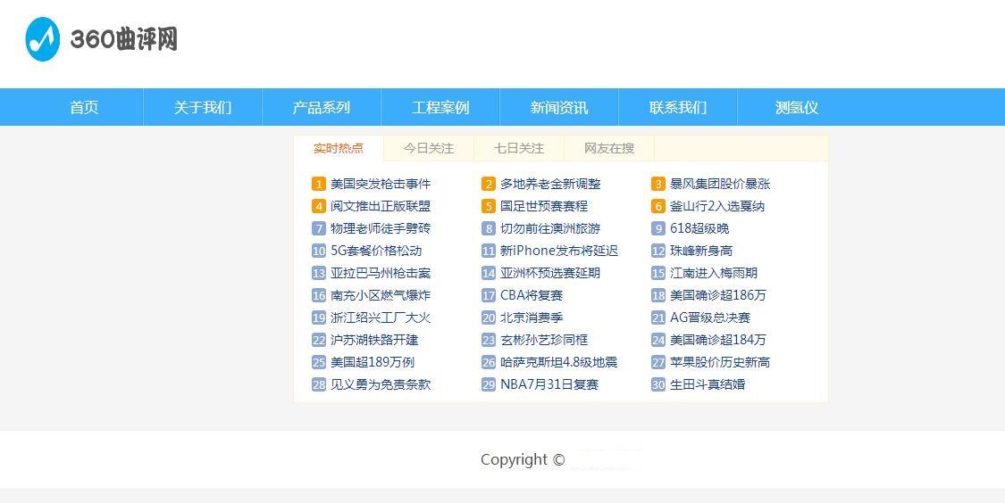 【泛目录系统】二级目录聚合搜索站群6代泛目录程序[火端内核二次开发]-找主题源码