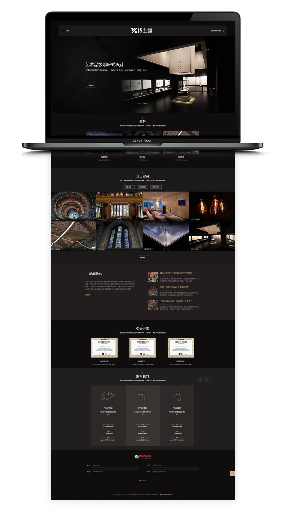 【织梦家居企业模板】HTML5响应式艺术家居设计家装装修网站dede源码自适应手机WAP-找主题源码