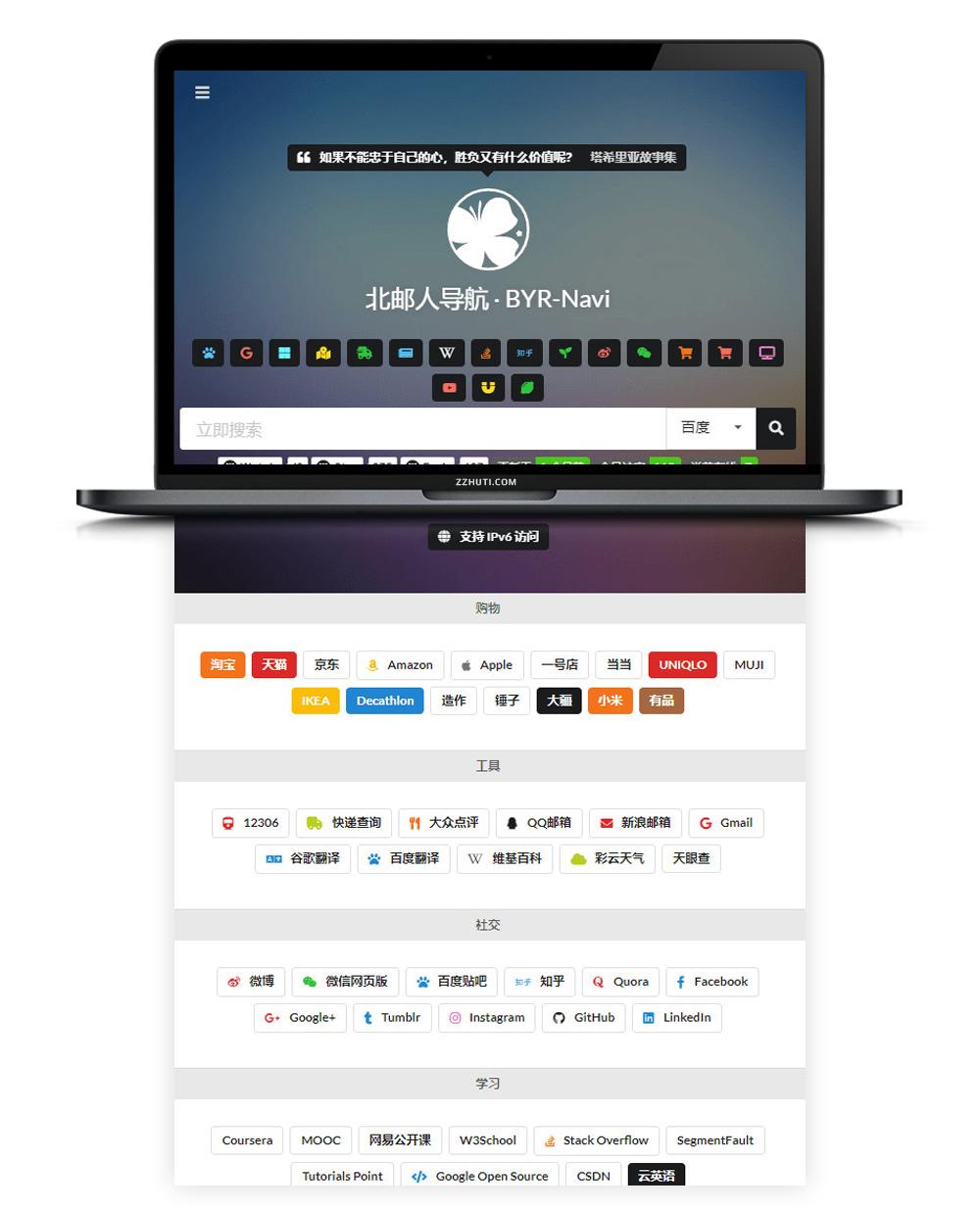 【Fomantic UI Web】响应式轻量级北邮人网址导航源码-蓝汇源码