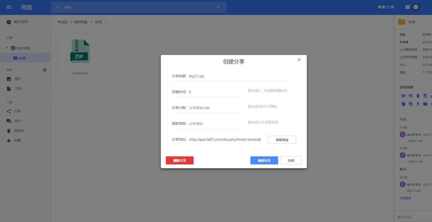 【PHP网盘系统】精仿百度网盘文件分享dzzoffice网盘系统源码-找主题源码