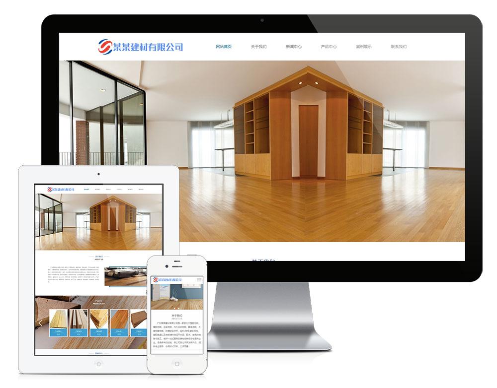 【TP建材企业模板】易优cms木质装饰材料建材类企业网站源码 带手机端-找主题源码