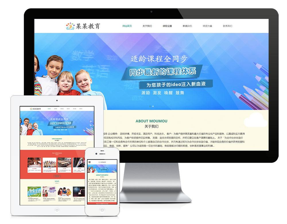 【TP培训班企业模板】易优cms响应式儿童教育培训类企业网站源码-蓝汇源码