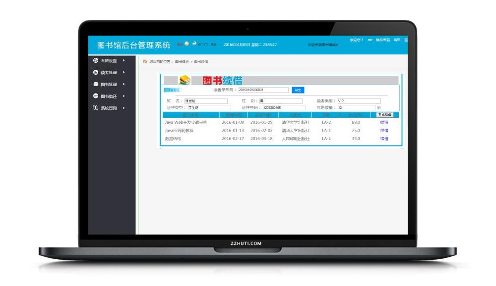 【java毕业设计】图书馆管理系统源码图书借阅和归还管理网站系统-蓝汇源码