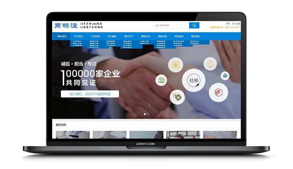 【织梦律师网站模板】dedecms律师公证会计服务类公司网站模板(带手机端)-找主题源码