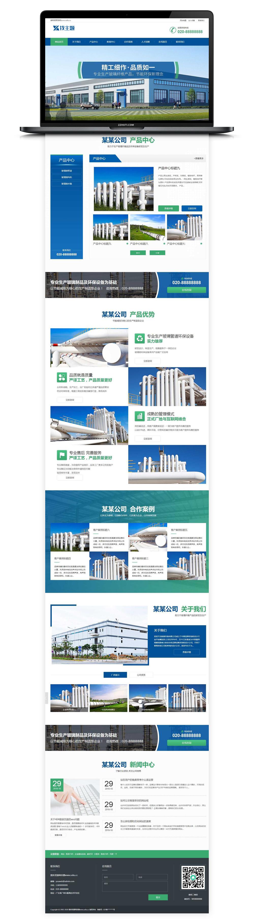 【织梦化工企业模板】最新营销型蓝色环保玻璃纤维精工精细化工设备类网站dede模板-蓝汇源码