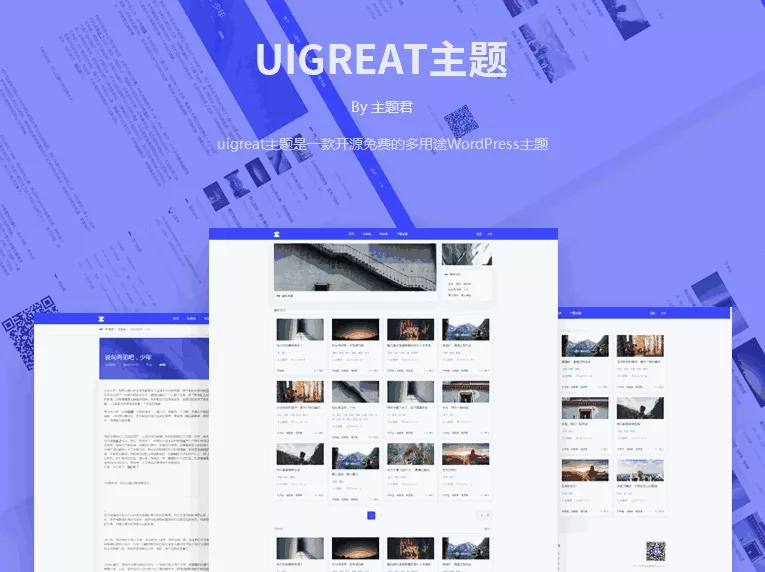 【Uigreat v1.5.1主题】 WordPress扁平风格 文艺简洁视觉博客主题模板下载-找主题源码