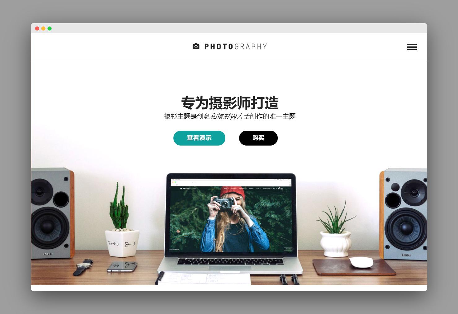 【Photography v6.4.1主题】WordPress多功能响应式摄影相册网站模板源码-找主题源码