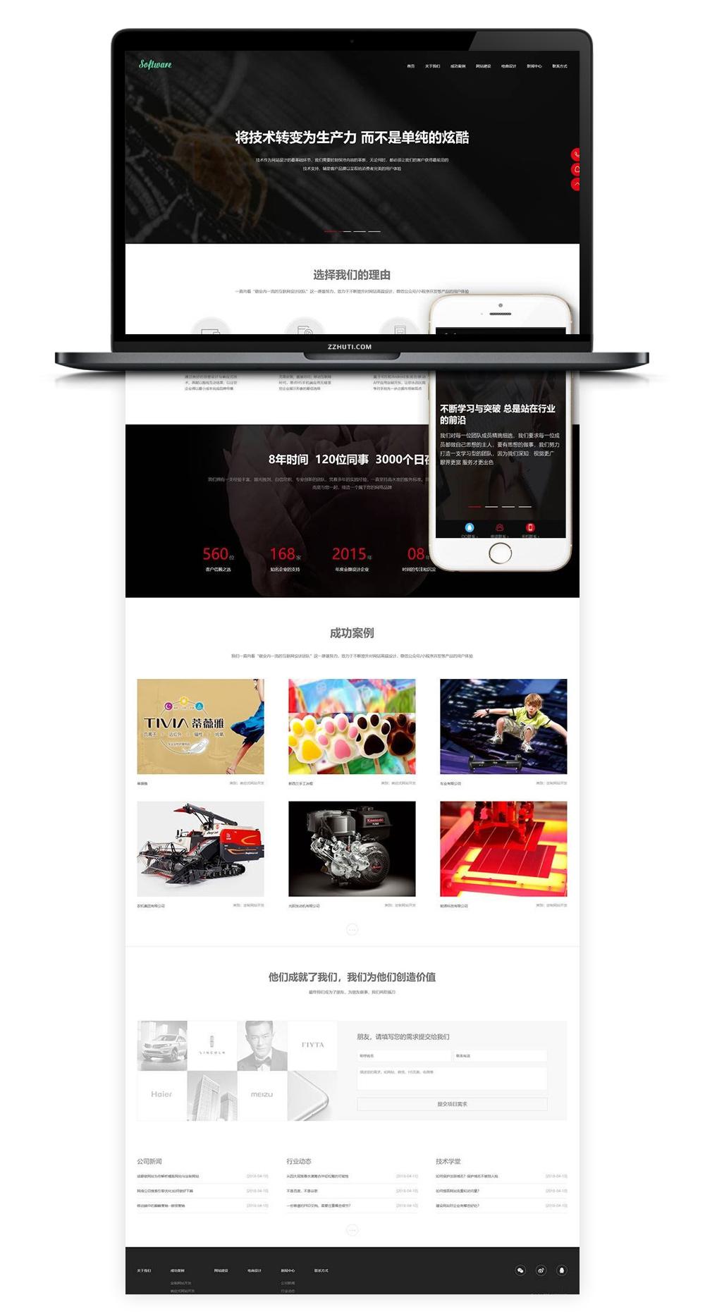 【织梦企业模板】网络公司企业网站建设响应式整站dedecms源码-蓝汇源码