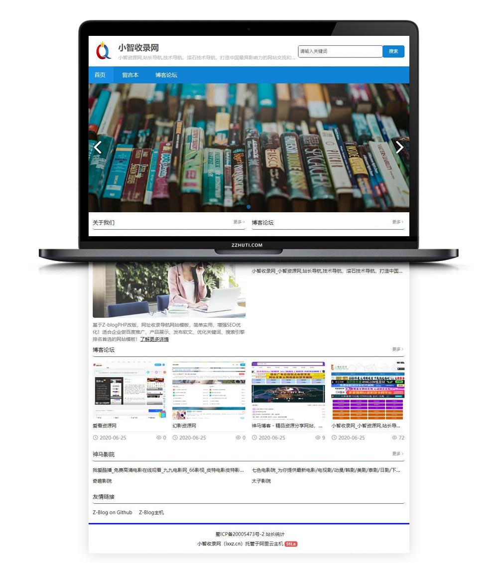 【小智导航收录网】最新无域名限制版+简单的zblog导航网模板-