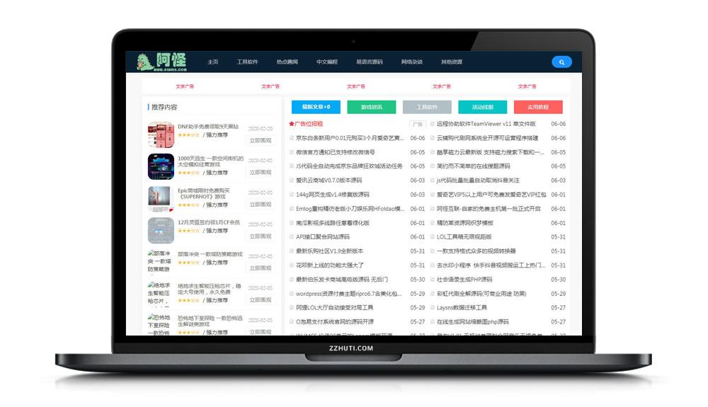 【仿小刀娱乐资源网模板】最新Laynews内核仿阿怪资源网模板-找主题源码