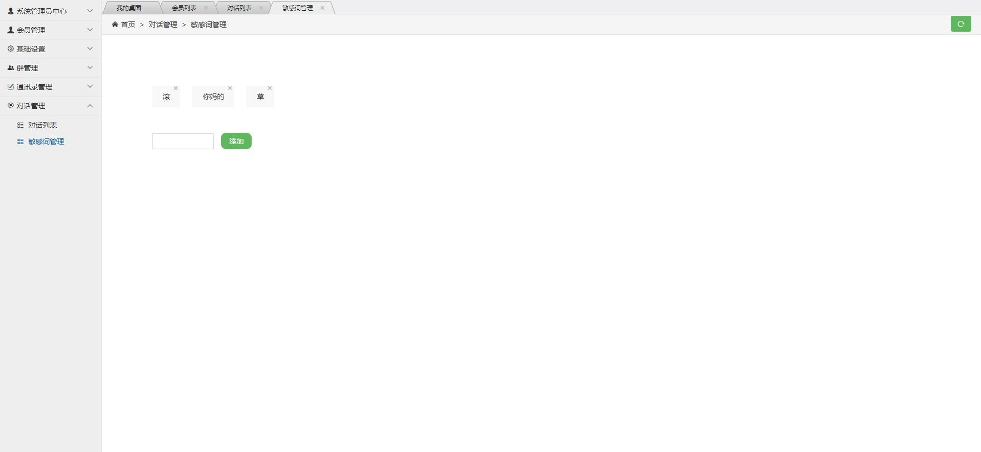 【微聊修复版系统】2020.06末更新微聊聊天源码/原生APP/带教程/带机器人+基础安装说明-找主题源码