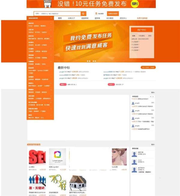 【威客任务系统】PHP仿猪八戒威客在线任务交易网整站源码下载-找主题源码