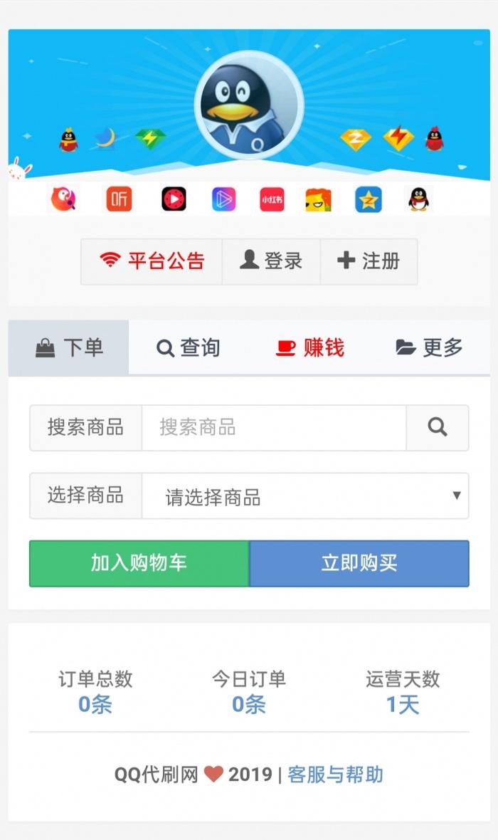 2020.07新增彩虹代刷完美免授权网站源码-找主题源码