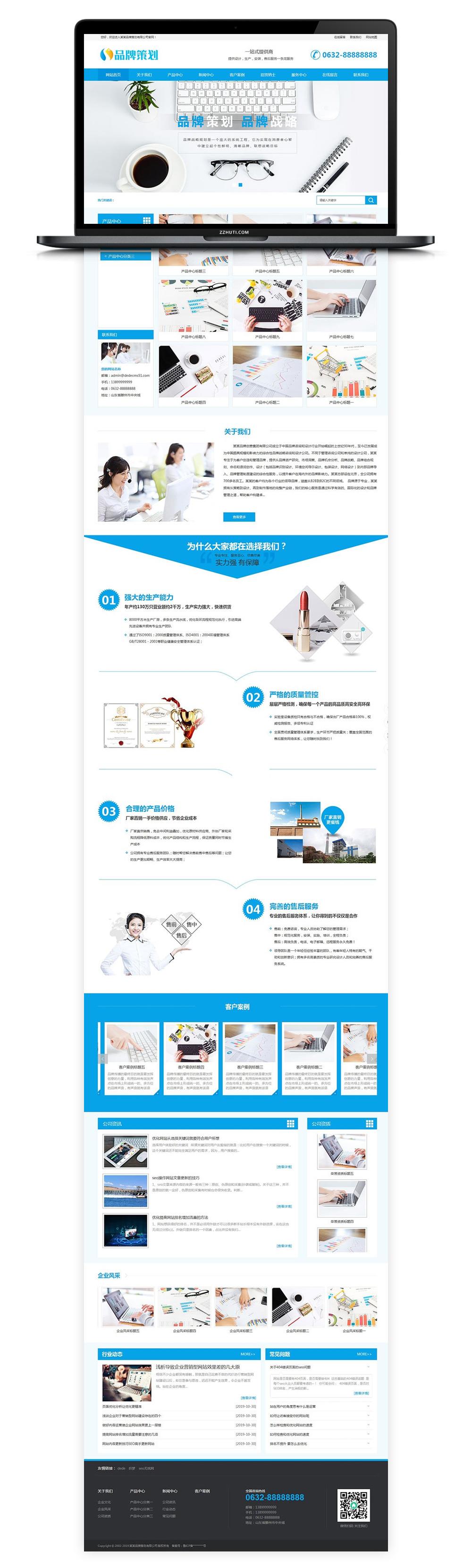 【织梦品牌设计模板】蓝色修正版线下设计策划企业通用网站DEDECMS模板自适应手机端-