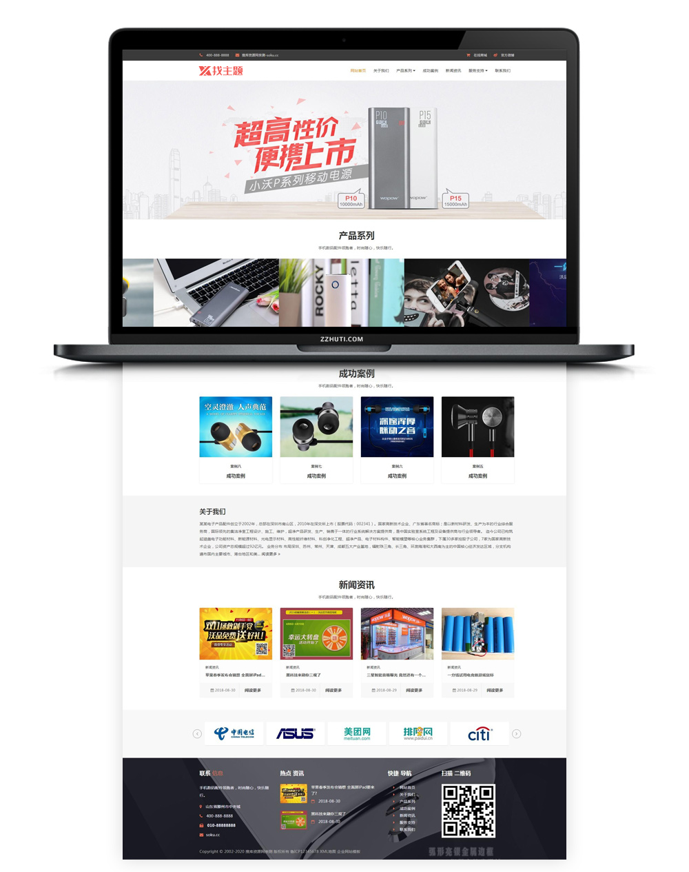 【织梦机械企业模板】HTML5响应式电脑手机电子产品配件网站DEDECMS模板源码自适应手机模板-蓝汇源码