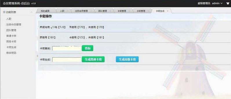 【裂变推广系统】用户2K定制精品网站推广裂变系统通过邀请链接注册可兑换卡密系统-找主题源码