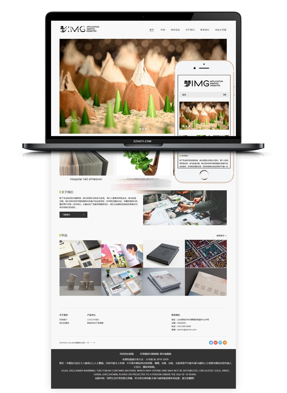 【织梦摄影相册模板】HTML5响应式大气杂志画册设计企业DEDECMS自适应源码-找主题源码