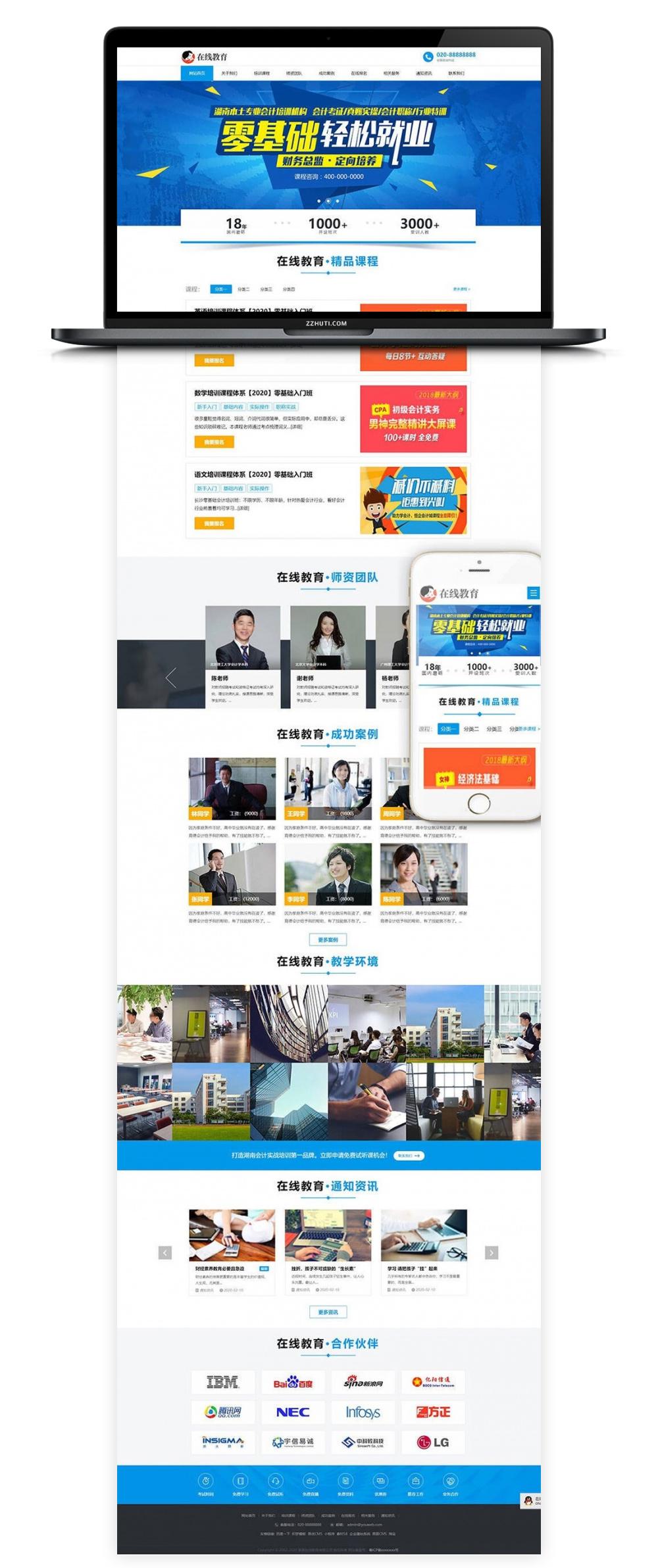【织梦培训企业模板】HTML5响应式培训教育网校类企业网站源码-找主题源码