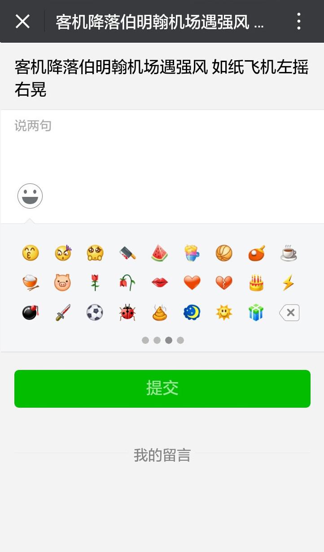 【Discuz】西瓜-仿微信文章页面UI版式-找主题源码