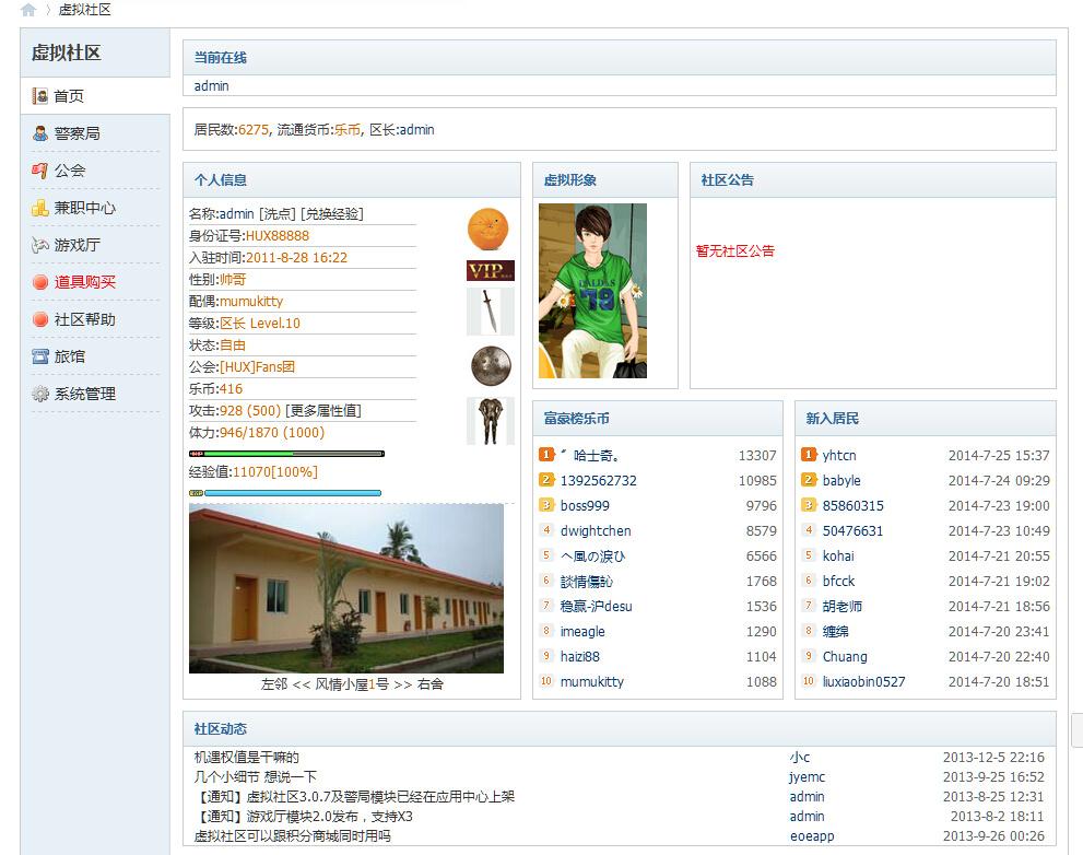 【Discuz模板】HUX虚拟社区 3.0.9破解版(huxcity)+打工模块-找主题源码