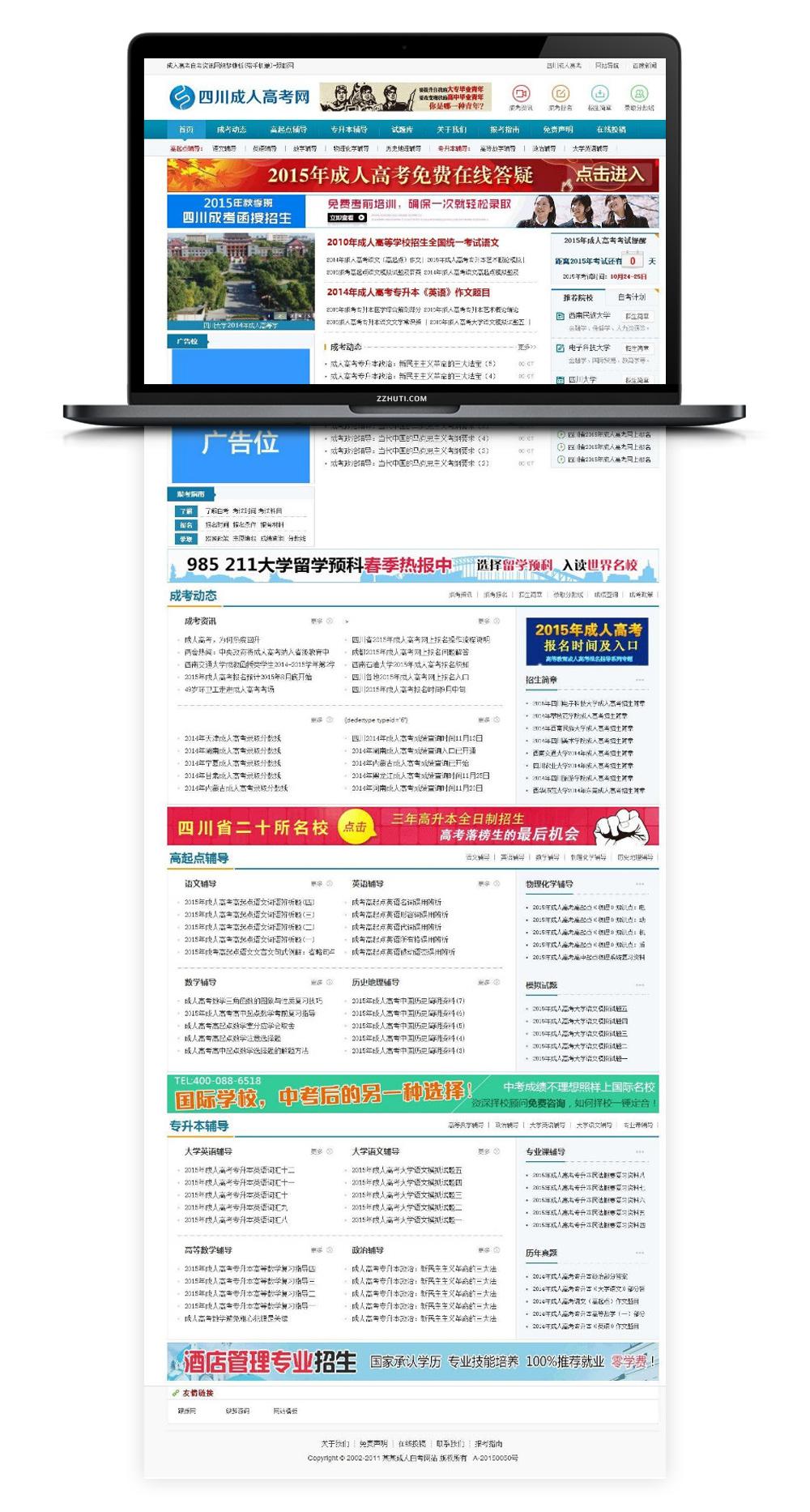 【织梦资讯类网站】自适应HTML5成人高考自考资讯新闻DEDECMS模板源码-找主题源码