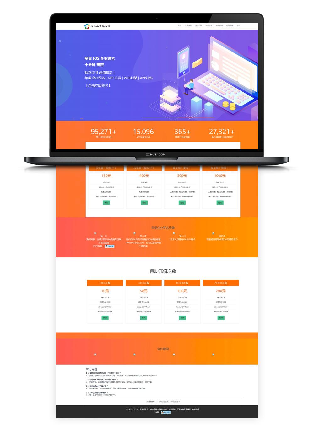 【APP应用分发系统】2020.07最新去后门全新UI-APP分发已对接码支付收款网站源码-找主题源码